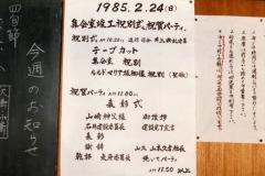 19850224mtg_room_1