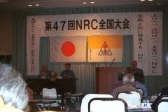 20020524NRCmorioka_1